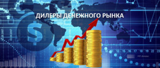 Дилеры денежного рынка