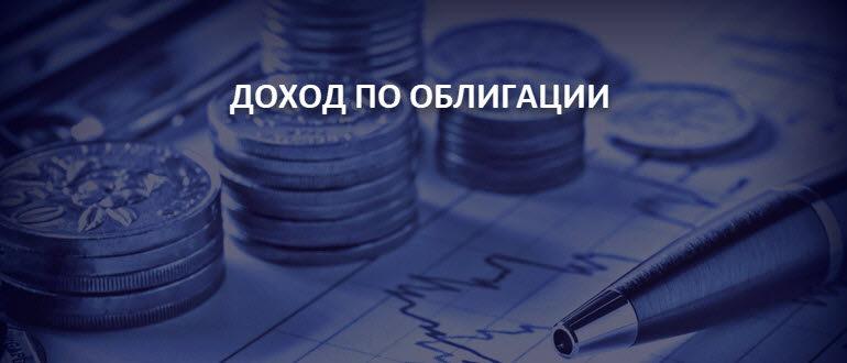 Доход по облигации