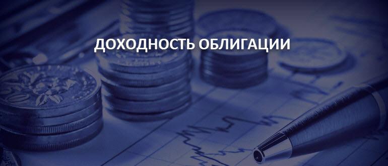 Доходность облигации