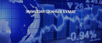 Эмиссия ценных бумаг