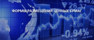 Формы размещения ценных бумаг