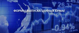 Формы выпуска ценных бумаг