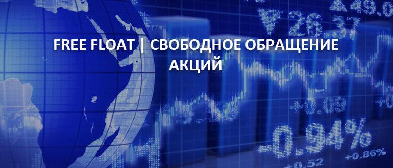 Free float Cвободное обращение акций
