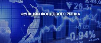 Функции фондового рынка