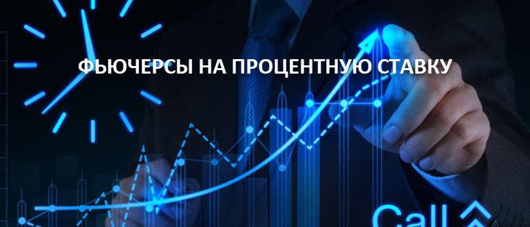 Фьючерсы на процентную ставку