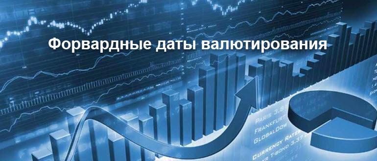 Форвардные даты валютирования