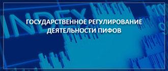 Государственное регулирование деятельности ПИФов
