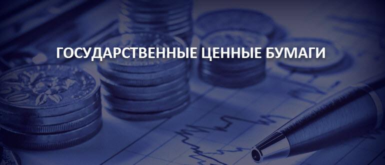 Государственные ценные бумаги