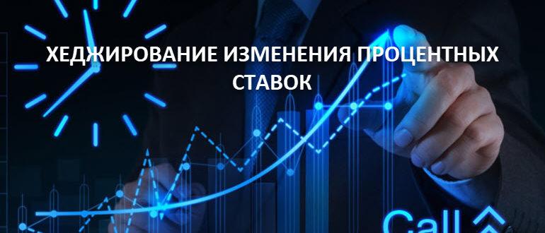 Хеджирование изменения процентных ставок