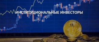 Институциональные инвесторы