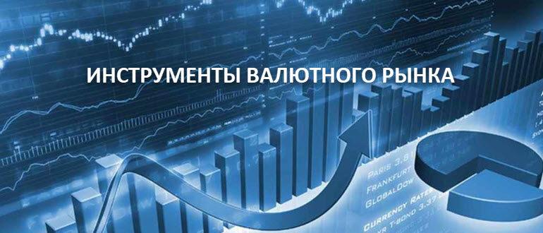 Инструменты валютного рынка