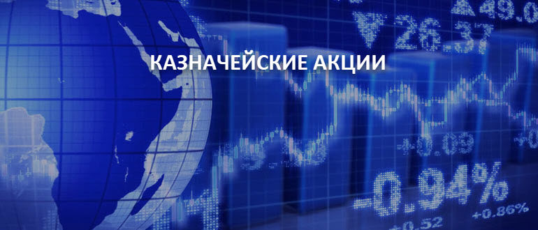 Казначейские акции