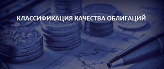 Классификация качества облигаций