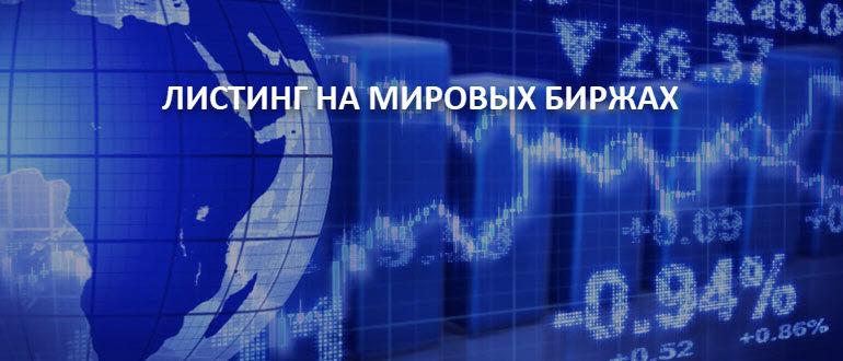 Листинг на мировых биржах