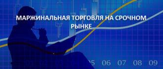 Маржинальная торговля на срочном рынке