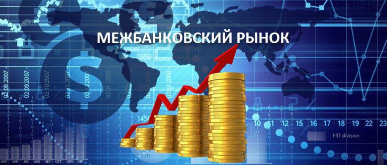 Межбанковский рынок