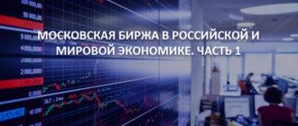 Московская Биржа в российской и мировой экономике. Часть 1