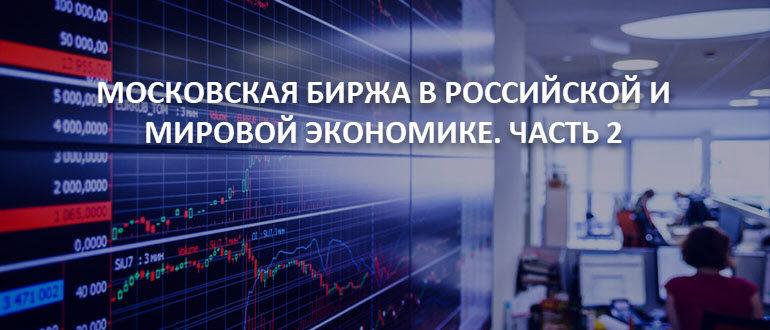 Московская Биржа в российской и мировой экономике. Часть 2