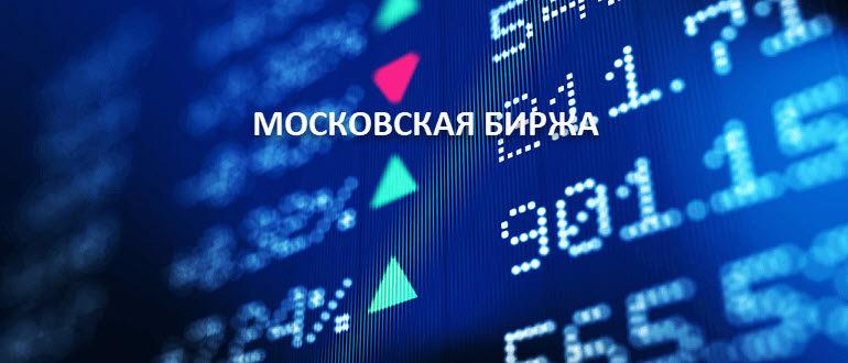 Московская биржа разное