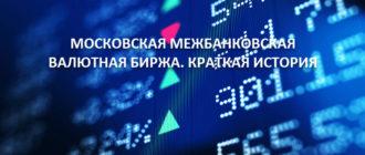 Московская межбанковская валютная биржа. Краткая история