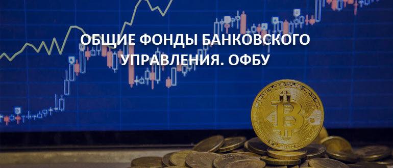 Общие фонды банковского управления. ОФБУ