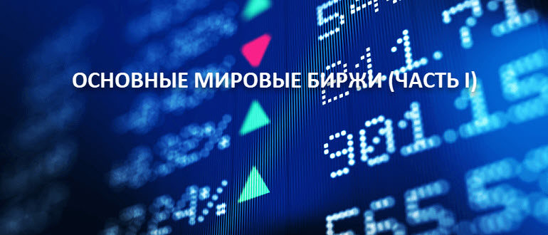 Основные мировые биржи (часть I)