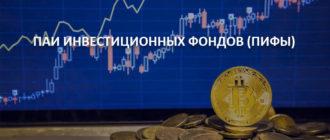 Паи инвестиционных фондов (ПИФы)