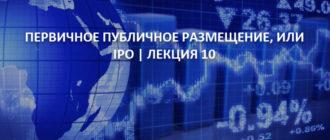 Первичное публичное размещение, или IPO | Лекция 10