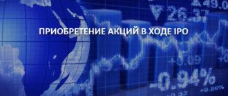 Приобретение акций в ходе IPO