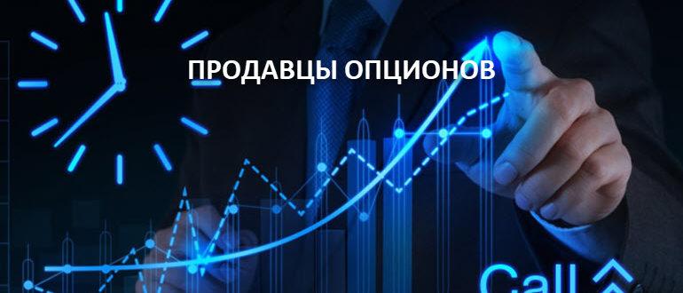 Продавцы опционов