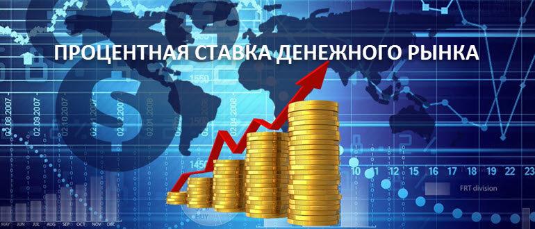 Процентная ставка денежного рынка