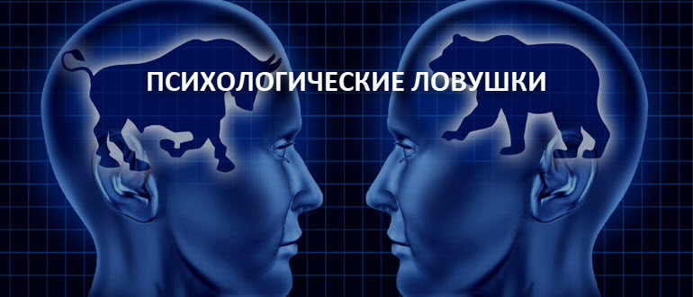 Психологические ловушки