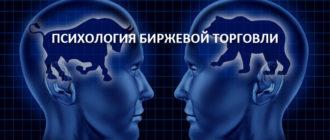 Психология биржевой торговли