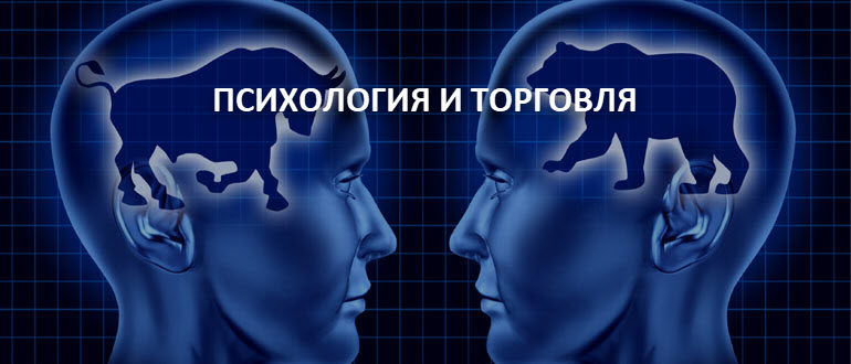 Психология и торговля
