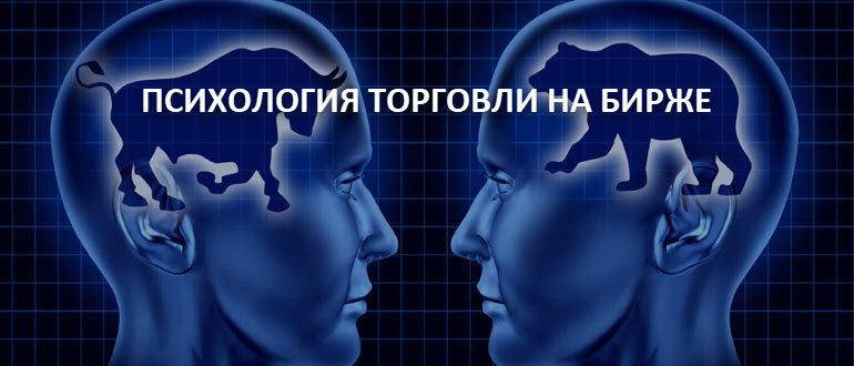 Психология торговли на бирже