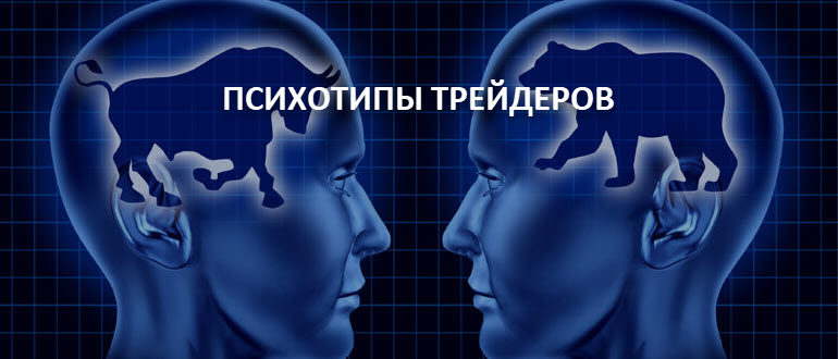 Психотипы трейдеров