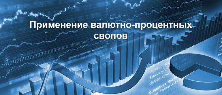 Применение валютно-процентных свопов