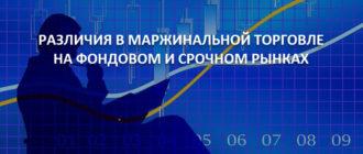Различия в маржинальной торговле на фондовом и срочном рынках