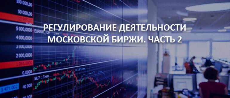 Регулирование деятельности Московской Биржи. Часть 2