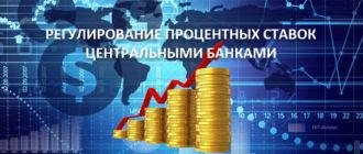 Регулирование процентных ставок Центральными банками