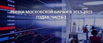 Рынки Московской Биржи в 2013-2015 годах. Часть 1