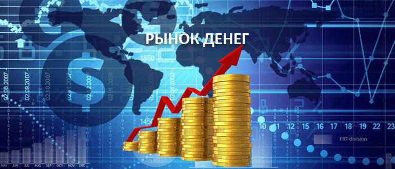 Рынок денег