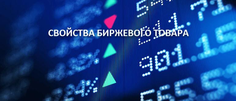 Свойства биржевого товара