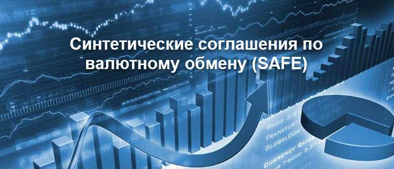 Синтетические соглашения по валютному обмену (SAFE)