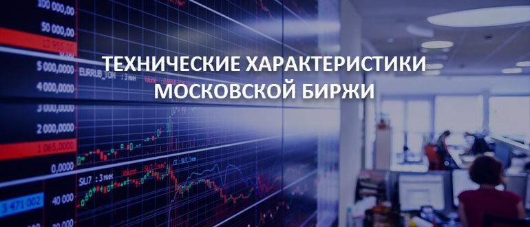 Технические характеристики Московской Биржи