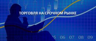 Торговля на срочном рынке