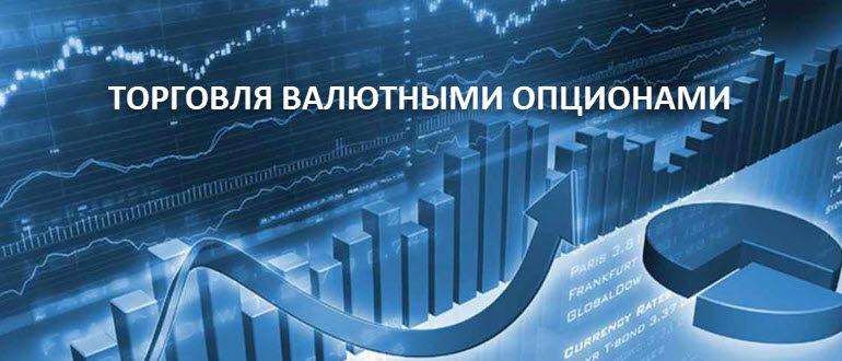 Торговля валютными опционами