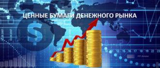 Ценные бумаги денежного рынка