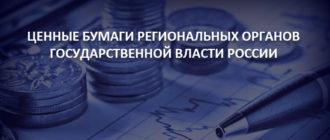 Ценные бумаги региональных органов государственной власти России