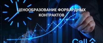 Ценообразование форвардных контрактов